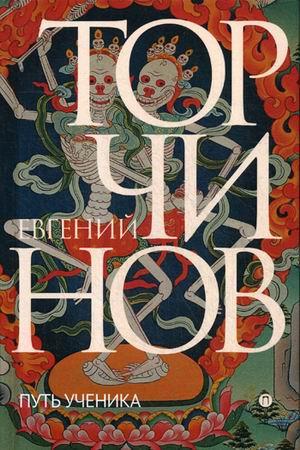Торчинов Е.А. Путь ученика: Введение в буддизм. Торчинов Е.А.