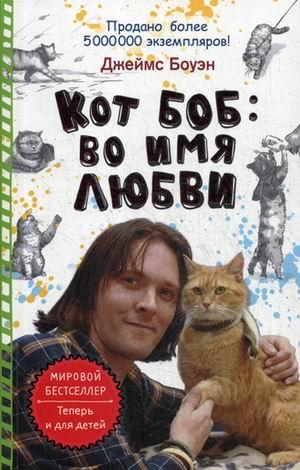 Боуэн Дж. Кот Боб: во имя любви. Боуэн Дж. боуэн дж боб необычный кот