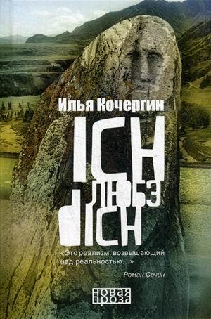 Кочергин И. Ich любэ dich. Кочергин И. цены онлайн
