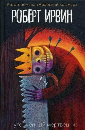 цена на Ирвин Р. Утонченный мертвец: роман. Ирвин Р.