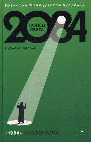 Сансаль Б. 2084: Конец Света: роман. Сансаль Б. данлоп б золотое предательство роман