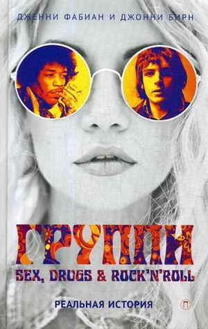 цена на Фабиан Дж., Бирн Дж. Группи: Sex, drugs & rock'n'roll по-настоящему. Фабиан Дж., Бирн Дж.