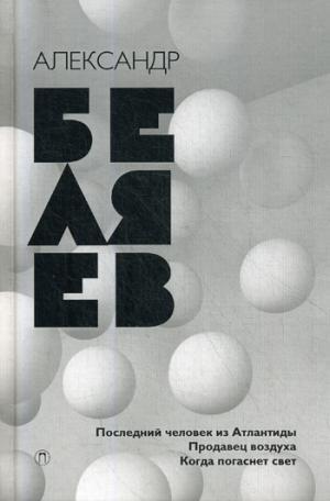 Беляев А.Р. - Собрание сочинений. В 8 т. Т. 2: Последний человек из Атлантиды; Продавец воздуха; Когда погаснет свет. Беляев А.Р. обложка книги
