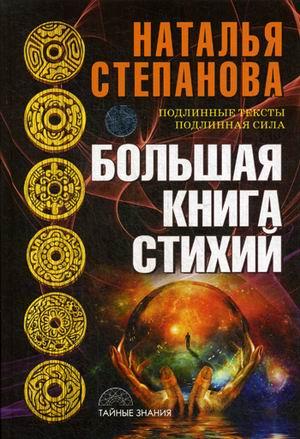 Большая книга стихий. Степанова Н.И. Степанова Н.И.