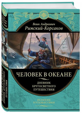 Римский-Корсаков В.А. - Человек в океане. Дневник кругосветного путешествия обложка книги
