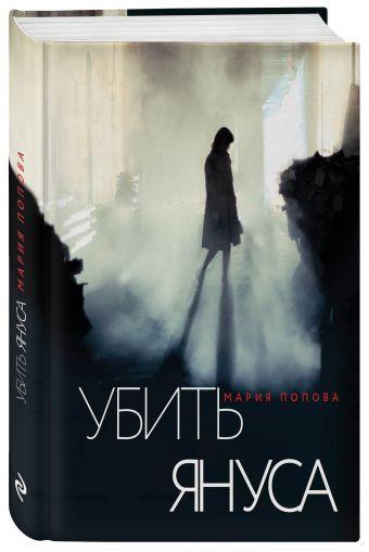 Убить Януса Мария Попова