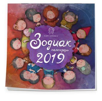Евгения Гапчинская. Зодиак. Календарь настенный на 2019 год (Арте) Гапчинская Е.