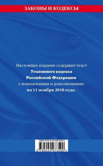 Уголовный кодекс Российской Федерации: текст с изм. и доп. на 11 ноября 2018 год