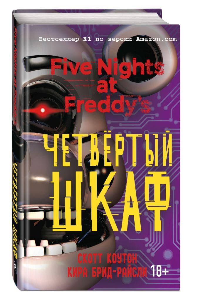 Скотт Коутон, Кира Брид-Райсли - Пять ночей у Фредди. Четвёртый шкаф обложка книги