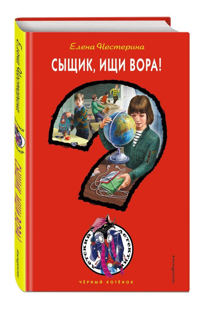 Елена Нестерина - Сыщик, ищи вора! обложка книги