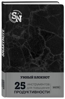 Умный блокнот (черный мрамор)