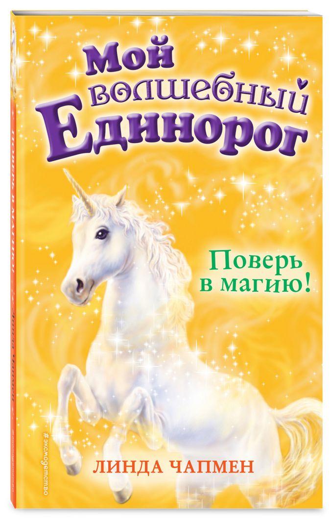 Линда Чапмен - Поверь в магию! (выпуск 1) обложка книги