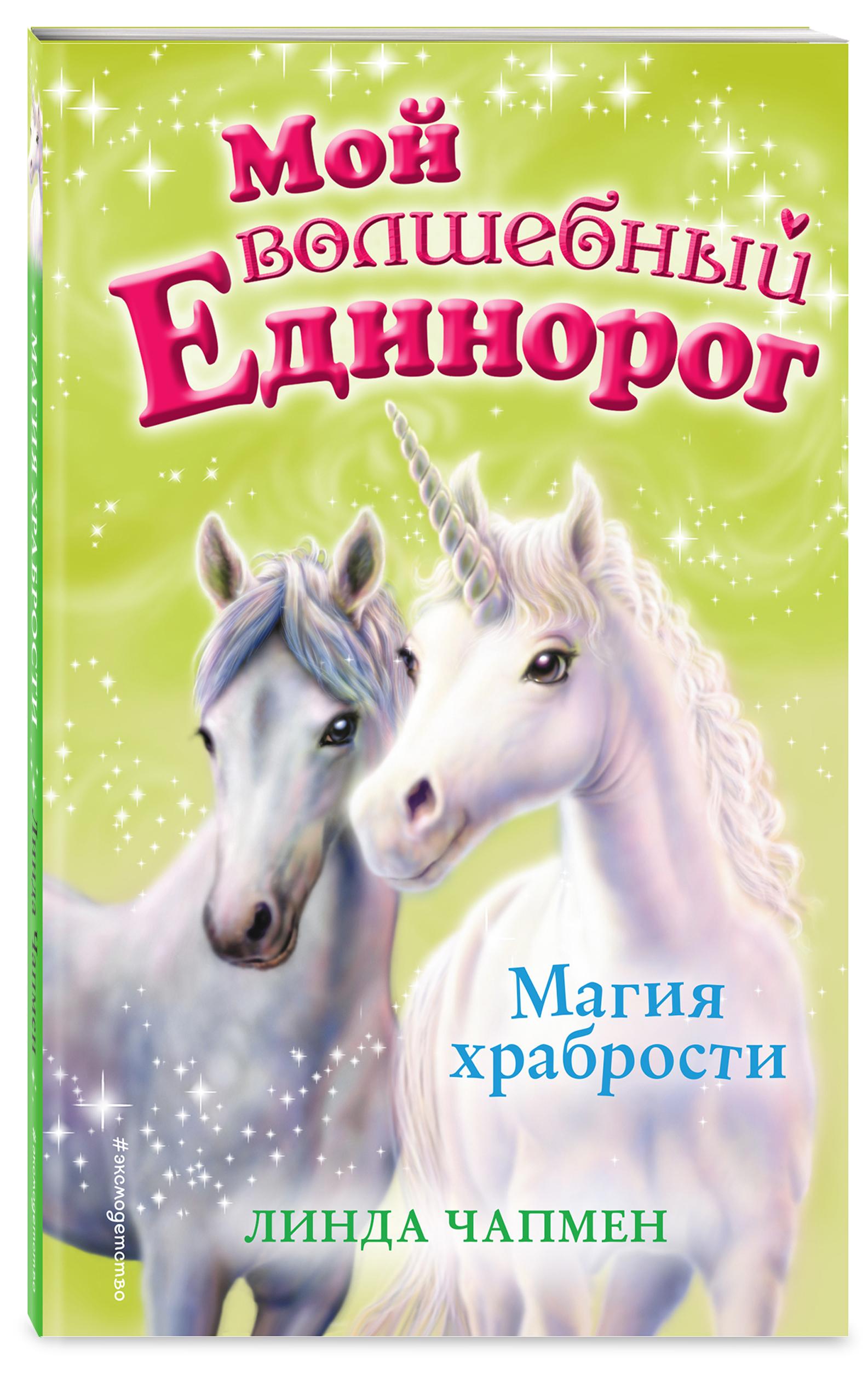 Линда Чапмен Магия храбрости линда чапмен магия дружбы