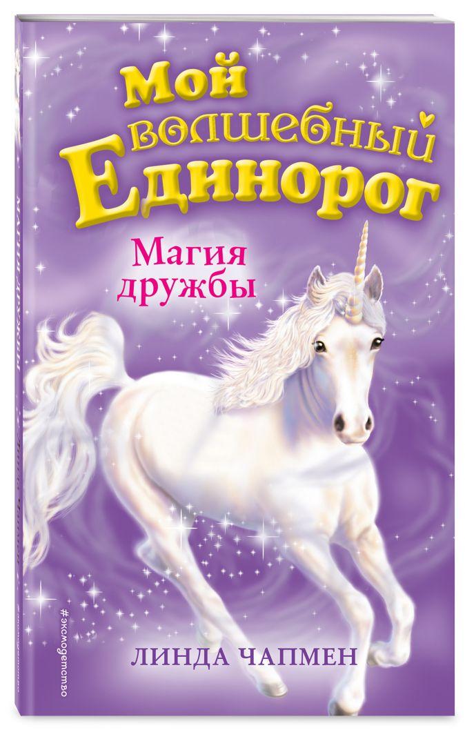 Линда Чапмен - Магия дружбы (выпуск 3) обложка книги