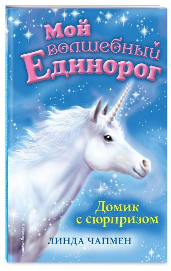 Линда Чапмен - Домик с сюрпризом (выпуск 4) обложка книги