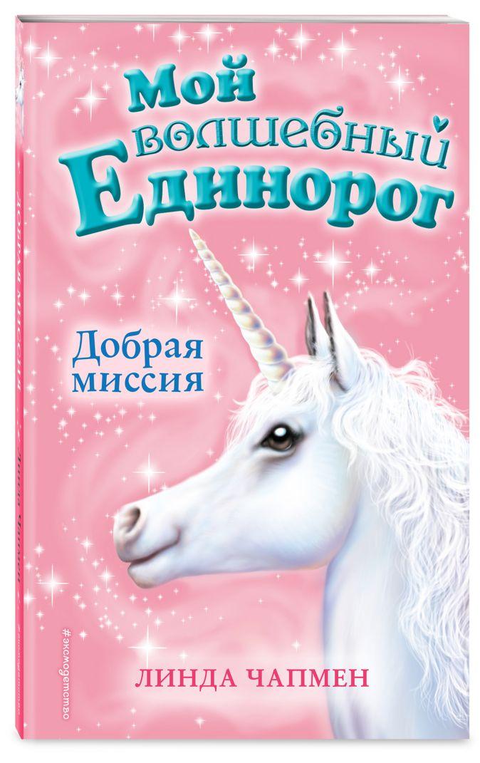 Линда Чапмен - Добрая миссия (выпуск 5) обложка книги