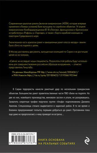 Сто пять ракет, затмивших звезды Александр Тамоников
