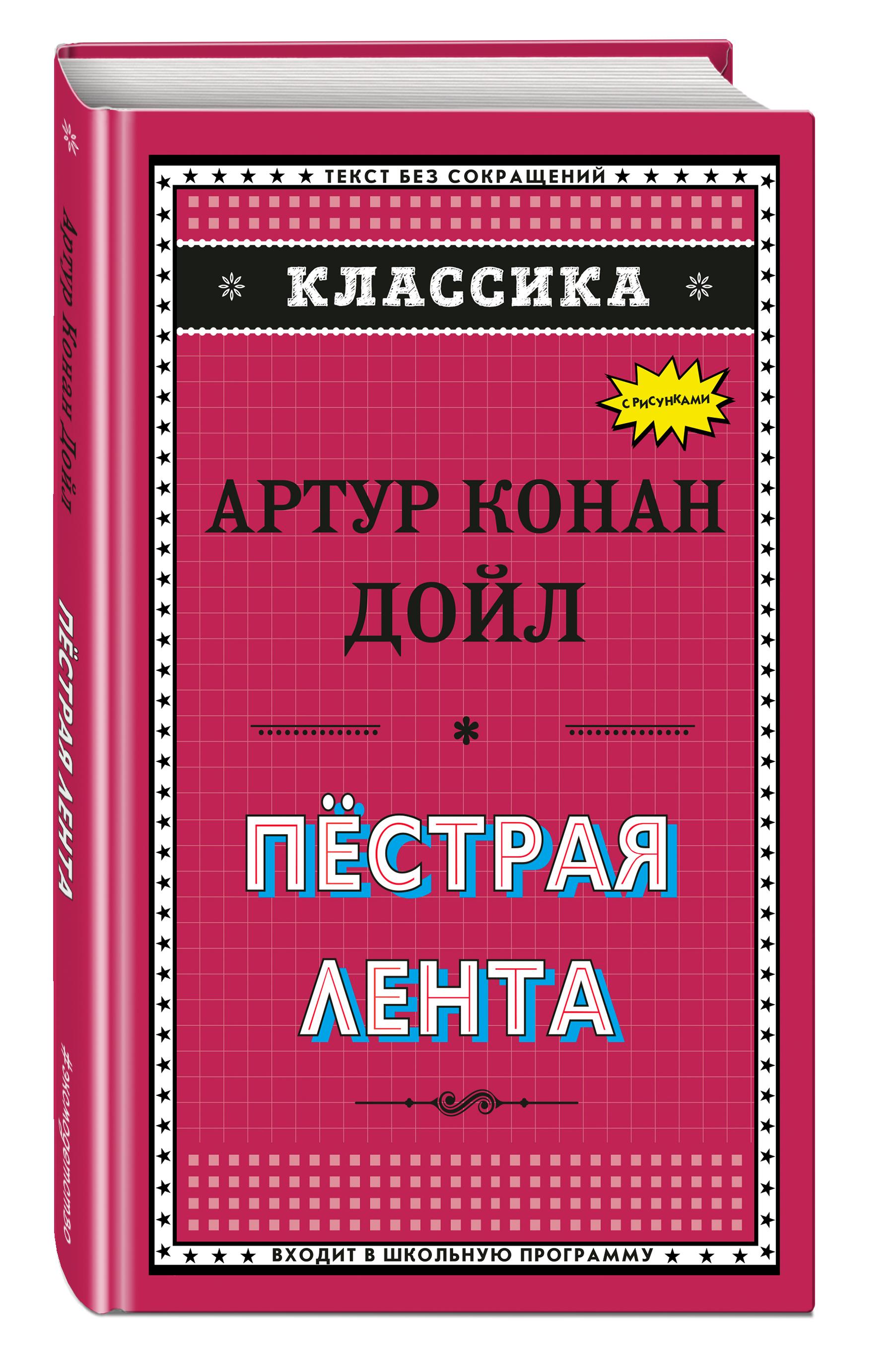 Артур Конан Дойл Пёстрая лента: рассказы (ил. С. Пэджета) артур конан дойл рассказы