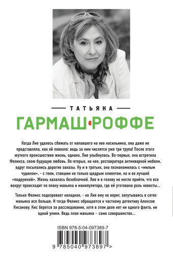Силы небесные, силы земные Татьяна Гармаш-Роффе