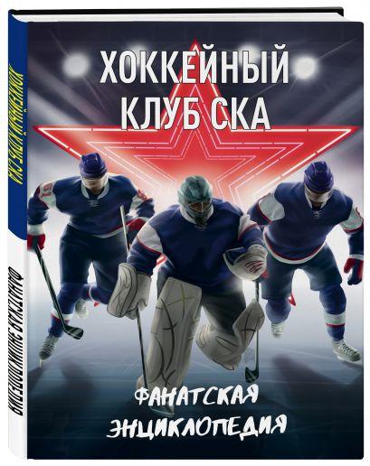 Хоккейный клуб СКА. Фанатская энциклопедия - фото 1