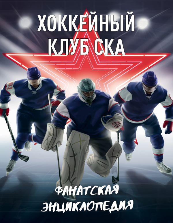 Кузнецова Е.Е. (составление) Хоккейный клуб СКА. Фанатская энциклопедия