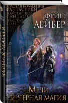 Фриц Лейбер - Мечи и черная магия' обложка книги