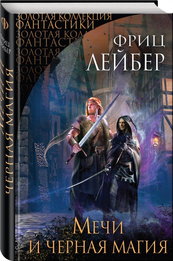 Фриц Лейбер - Мечи и черная магия обложка книги