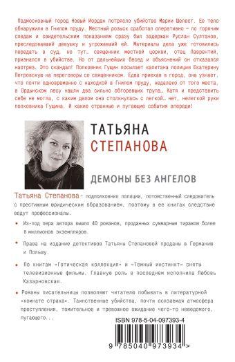 Демоны без ангелов Татьяна Степанова