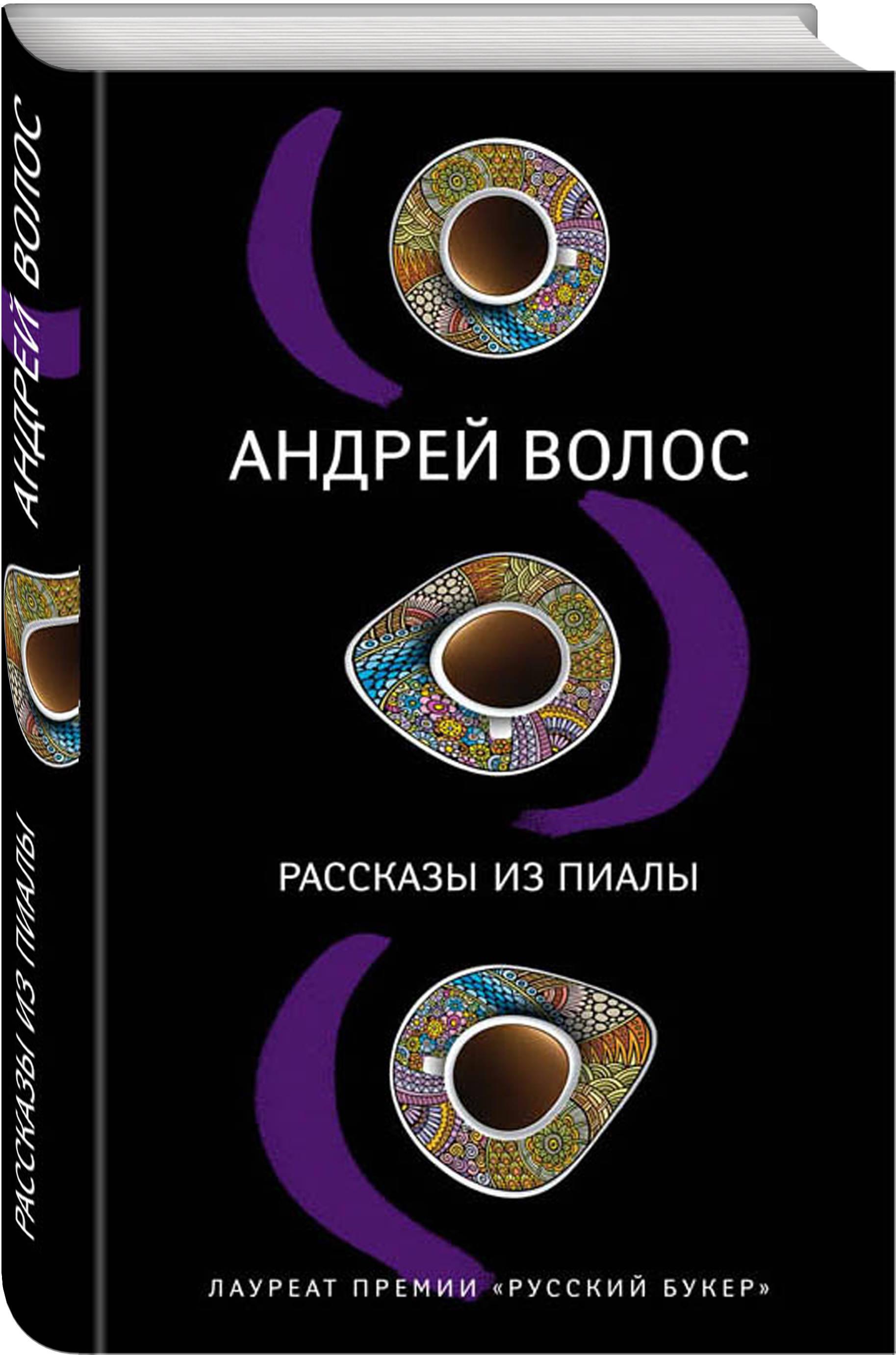 Волос Андрей Рассказы из пиалы