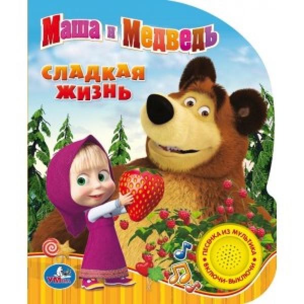 Маша и Медведь. Сладкая жизнь. (1 кнопка с песенкой). Формат: 150х185 мм. 8 стр. в кор.24шт