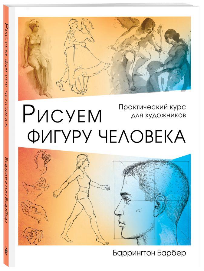 Баррингтон Барбер - Рисуем фигуру человека обложка книги