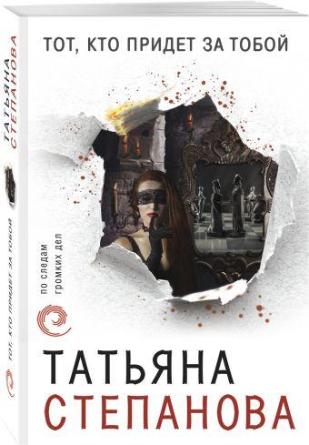 Тот, кто придет за тобой Татьяна Степанова