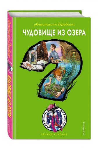 Анастасия Дробина - Чудовище из озера обложка книги