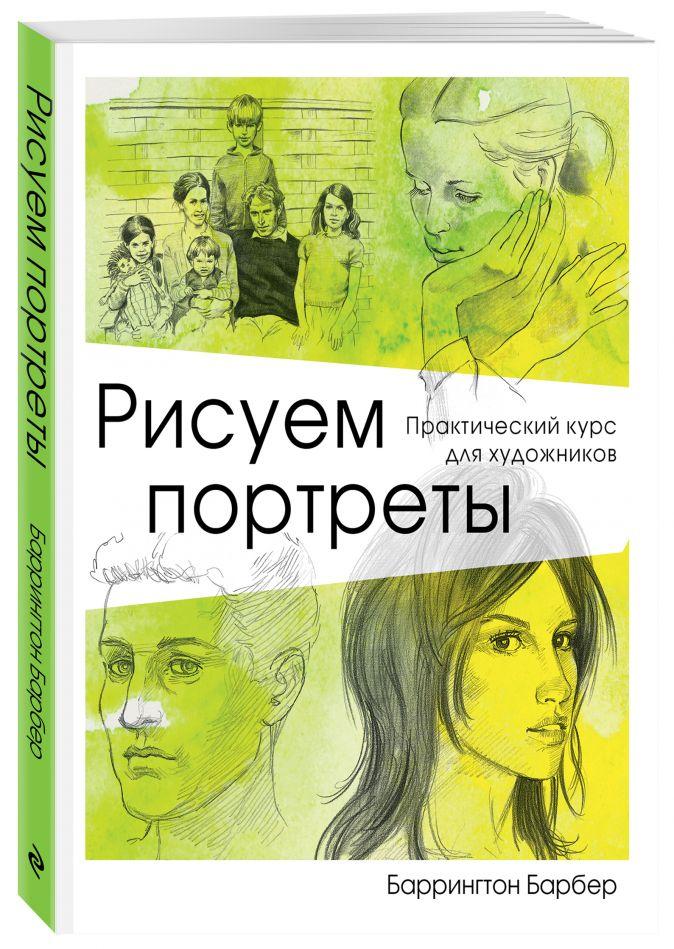 Баррингтон Барбер - Рисуем портреты обложка книги