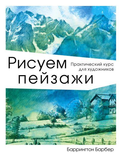 Рисуем пейзажи - фото 1
