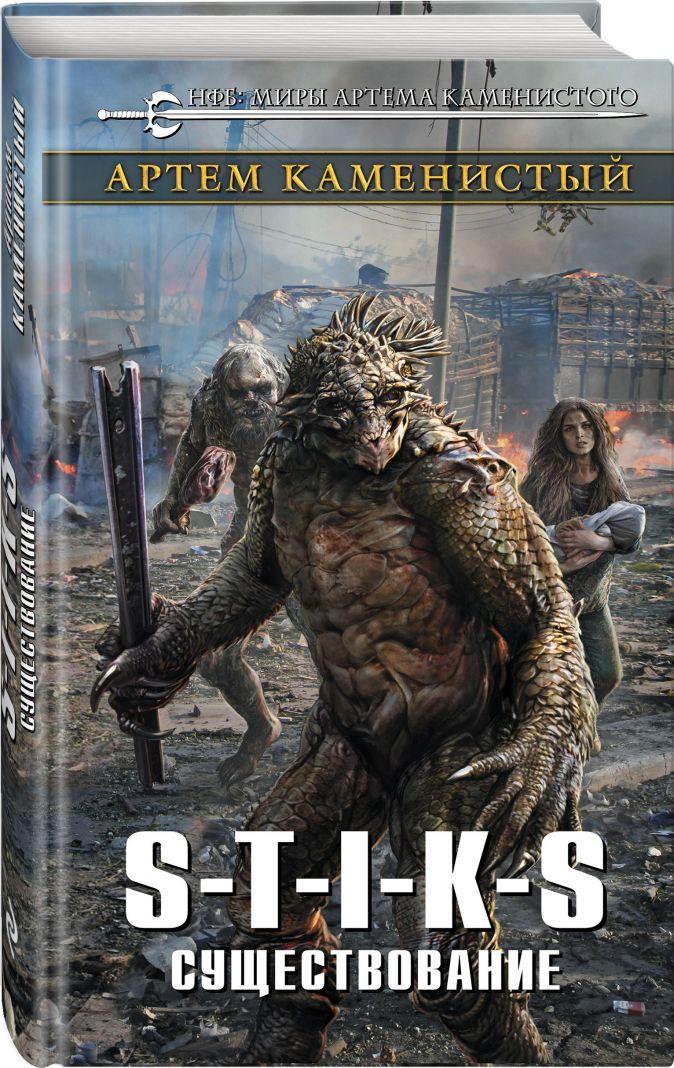 Артем Каменистый - S-T-I-K-S. Существование обложка книги