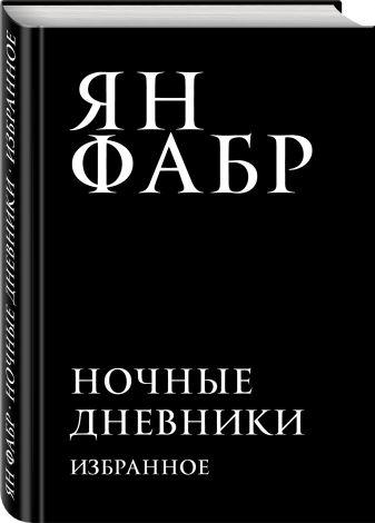 Ян Фабр - Ночные дневники. Избранное обложка книги