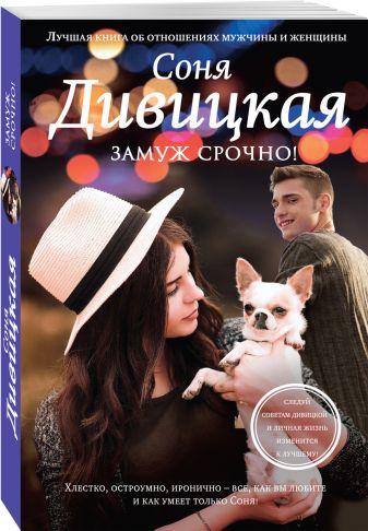 Соня Дивицкая - Замуж срочно! обложка книги