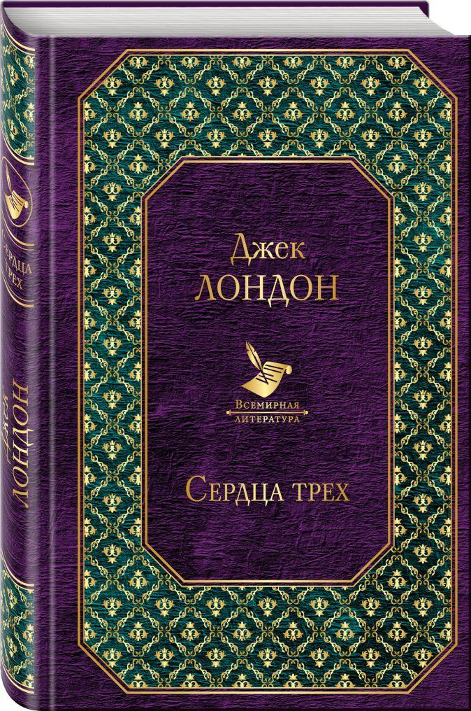 Джек Лондон - Сердца трех обложка книги