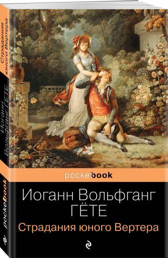 Иоганн Вольфганг Гёте - Страдания юного Вертера обложка книги