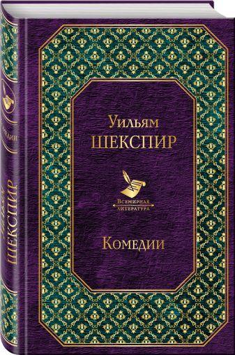 Уильям Шекспир - Комедии обложка книги