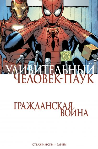 Удивительный Человек-Паук. Гражданская Война - фото 1