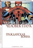 Дж. Майкл Стражински - Удивительный Человек-Паук. Гражданская Война' обложка книги