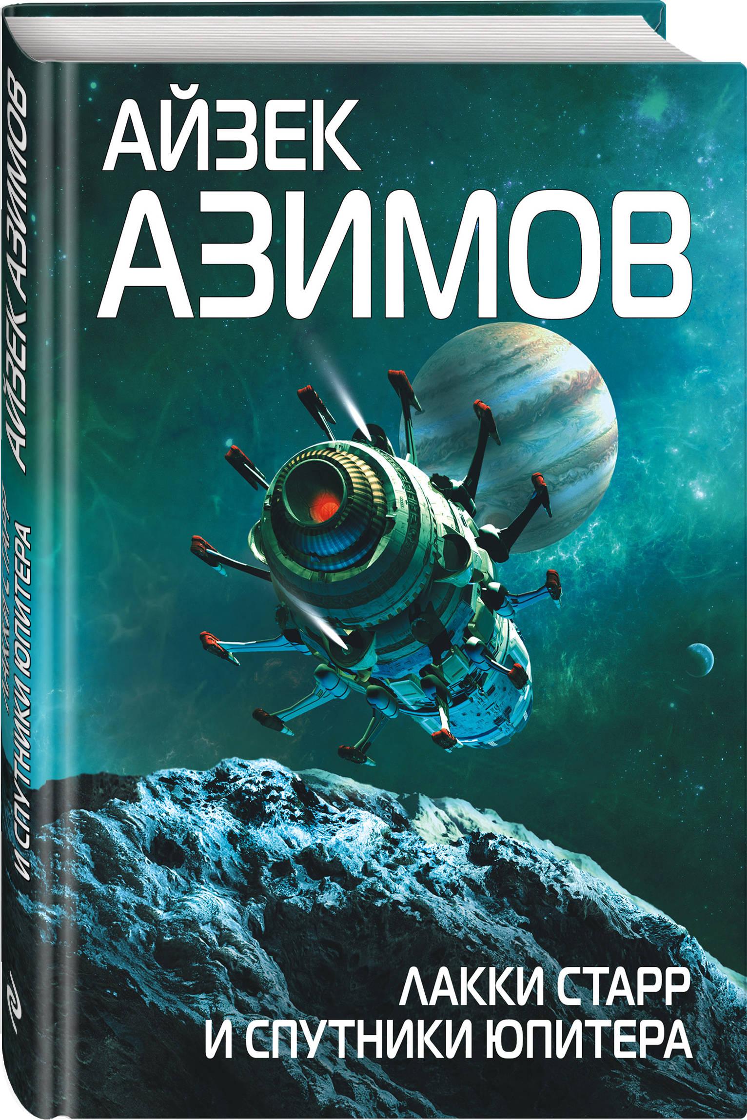 Айзек Азимов Лакки Старр и спутники Юпитера путешествие юпитера тед саймон на русском