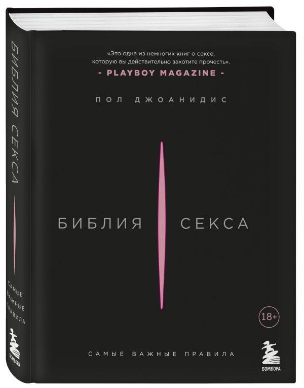 Zakazat.ru: Библия секса. Самые важные правила. Джоанидис Пол