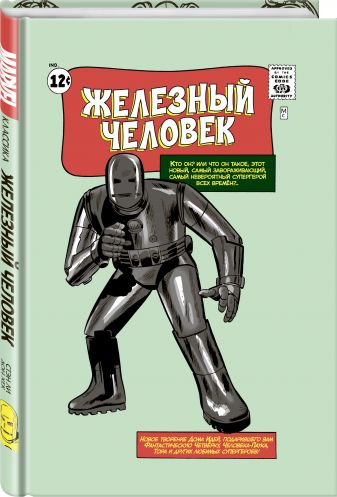 Стэн Ли - Классика Marvel. Железный Человек обложка книги