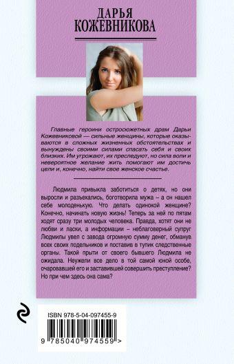 День из чужой жизни Дарья Кожевникова