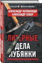 Александр Колпакиди, Александр Север - Литерные дела Лубянки' обложка книги
