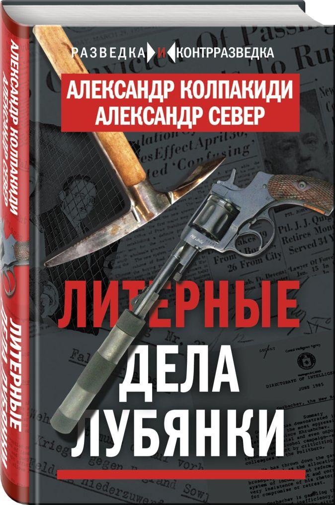 Александр Колпакиди, Александр Север - Литерные дела Лубянки обложка книги