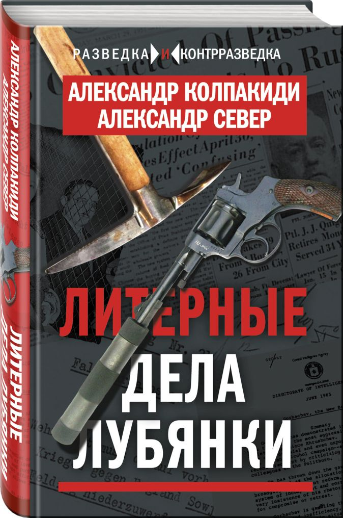 Литерные дела Лубянки Александр Колпакиди, Александр Север